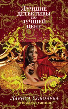 Исповедь Камелии обложка книги