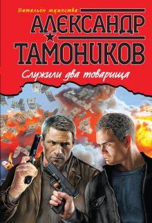 Тамоников А.А. - Служили два товарища обложка книги