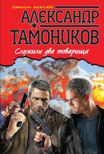 Служили два товарища Тамоников А.А.