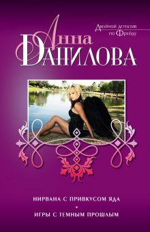 Данилова А.В. - Нирвана с привкусом яда. Игры с темным прошлым обложка книги