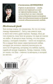Обложка сзади Медовый рай Светлана Демидова