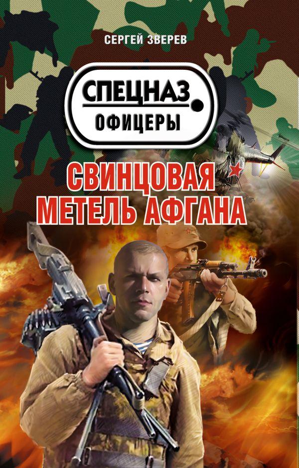 Свинцовая метель Афгана Зверев С.И.