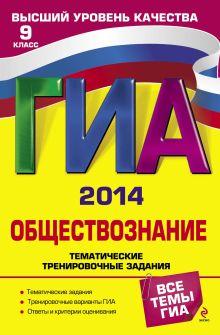 Кишенкова О.В. - ГИА-2014. Обществознание. Тематические тренировочные задания. 9 класс обложка книги