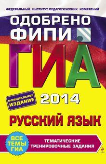 ГИА-2014. Русский язык. Тематические тренировочные задания. 9 класс (ФИПИ) обложка книги