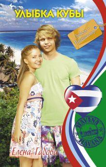 Улыбка Кубы обложка книги