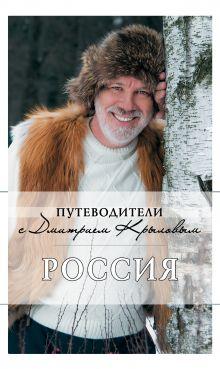 Крылов Д.Д. - Россия (+DVD) обложка книги