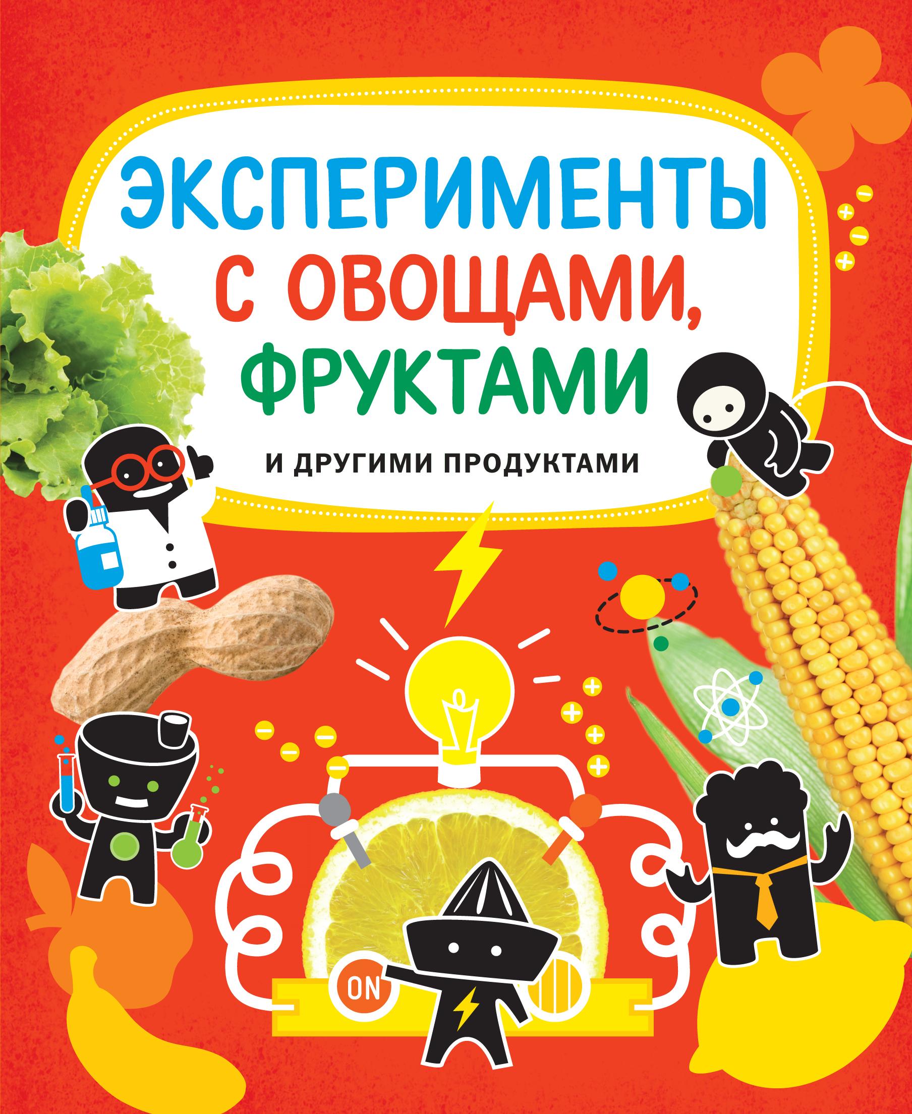 9+ Эксперименты с овощами, фруктами и другими продуктами