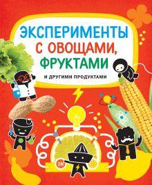- 9+ Эксперименты с овощами, фруктами и другими продуктами обложка книги