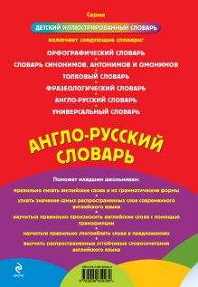 Обложка сзади Англо-русский словарь