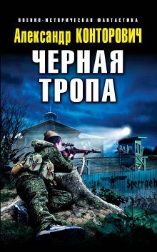 Конторович А.С. - Черная тропа обложка книги