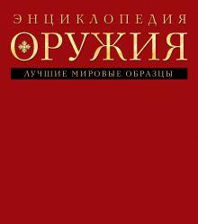 Алексеев Д. - Энциклопедия оружия обложка книги