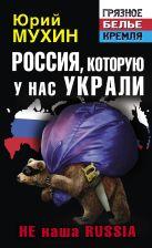 Россия, которую у нас украли. НЕ наша Russia