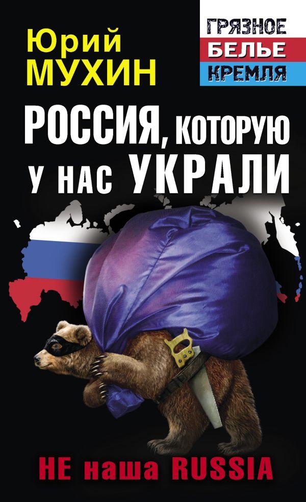 Россия, которую у нас украли. НЕ наша Russia Мухин Ю.И.