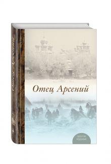 - Отец Арсений обложка книги