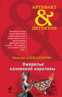 Александрова Н.Н. - Ожерелье казненной королевы обложка книги