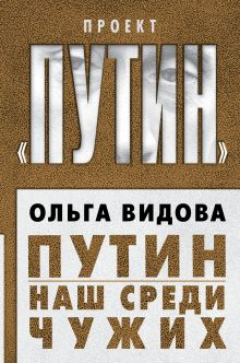Видова О. - Путин. Наш среди чужих обложка книги