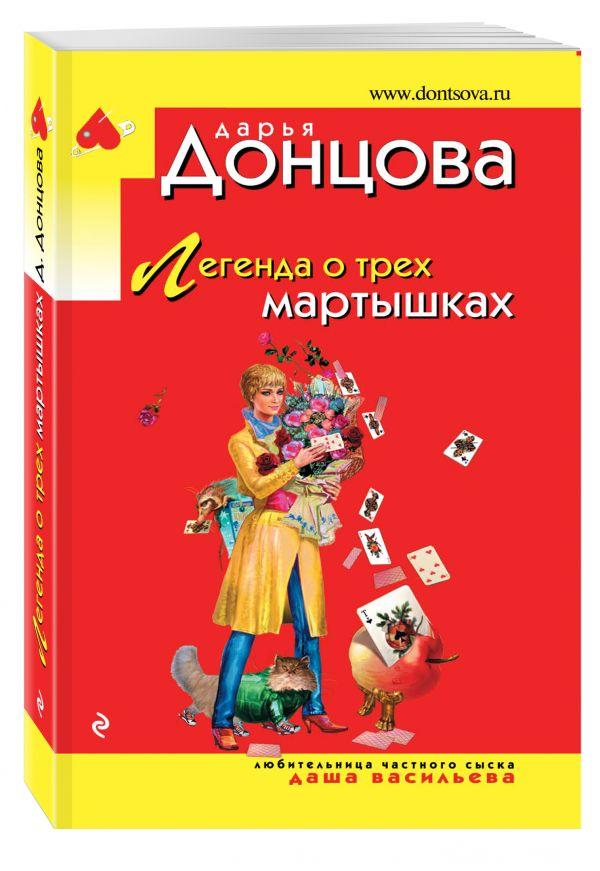 Легенда о трех мартышках Донцова Д.А.