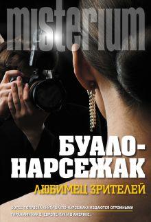 Любимец зрителей обложка книги