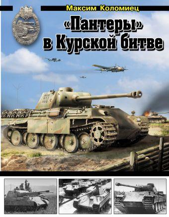 «Пантеры» в Курской битве Коломиец М.