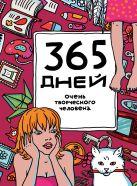 365 дней очень творческого человека (малиновый)