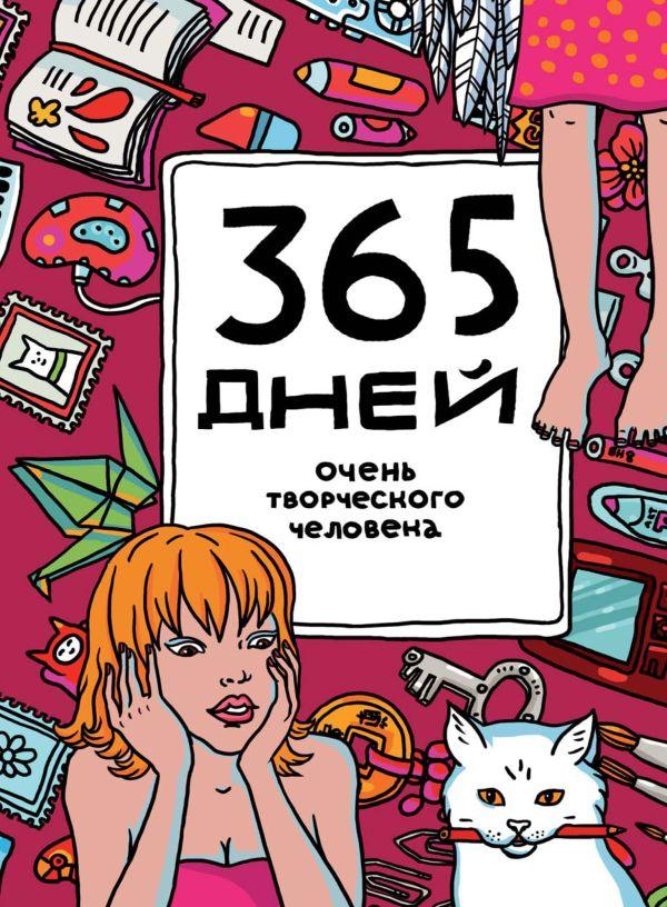 365 дней очень творческого человека (малиновый) Франк Я.