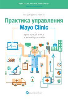 Берри Л.; Селтман К. - Практика управления Mayo Clinic. Уроки лучшей в мире сервисной организации обложка книги