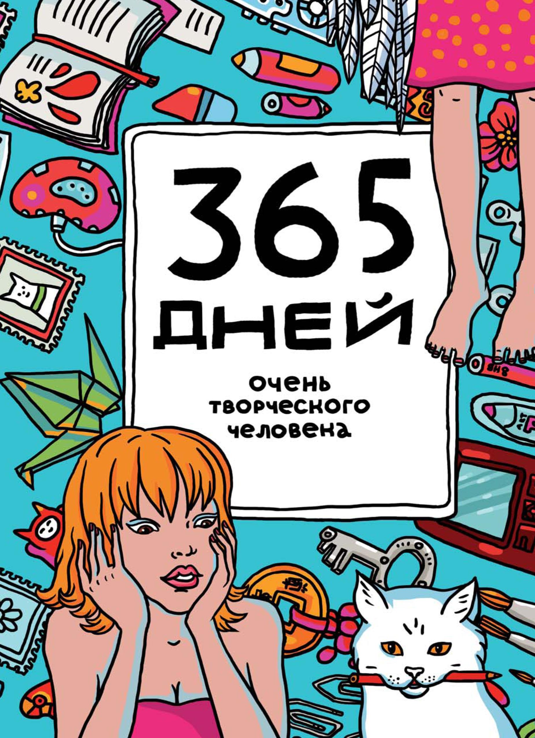 365 дней очень творческого человека (голубой)