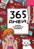 365 дней очень творческого человека (бордовый) от ЭКСМО