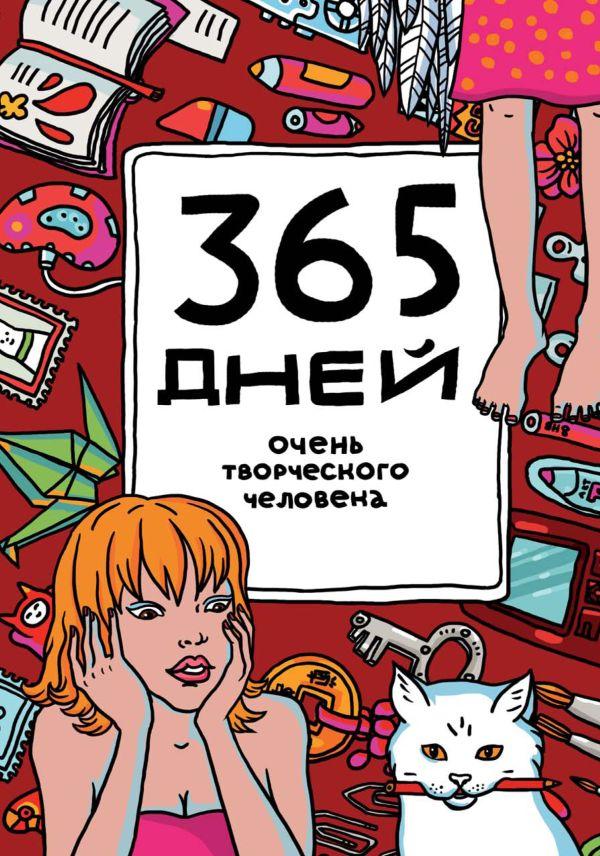 365 дней очень творческого человека (бордовый) Франк Я.