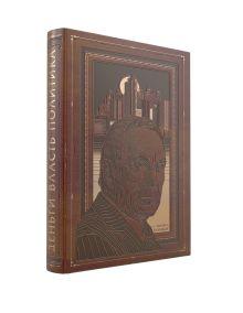 Майкл Блумберг. Деньги, власть, политика (в кор.) обложка книги