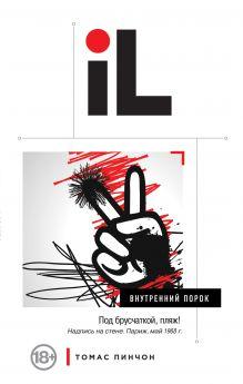 Пинчон Т. - Внутренний порок обложка книги