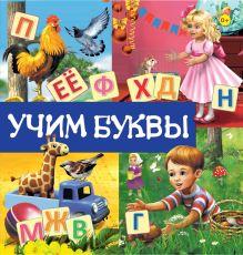 - Учим буквы обложка книги