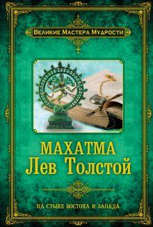 Бурба Д. - Махатма Лев Толстой обложка книги