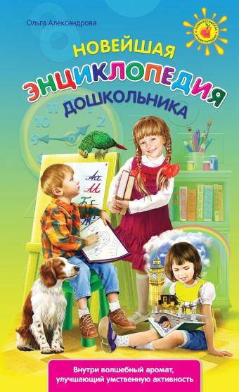 Новейшая энциклопедия дошкольника Александрова О.В.