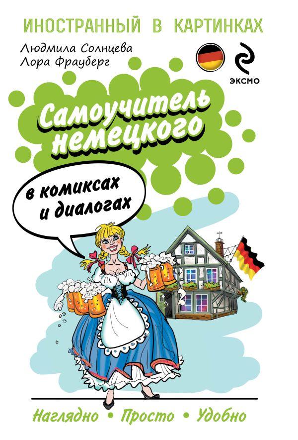 Самоучитель немецкого в комиксах и диалогах Солнцева Л.В., Фрауберг Л.