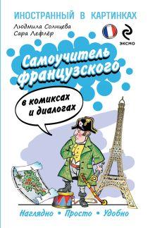Солнцева Л.В., Лефлер С. - Самоучитель французского в комиксах и диалогах обложка книги