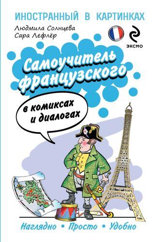 Самоучитель французского в комиксах и диалогах Солнцева Л.В., Лефлер С.
