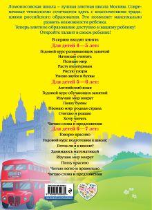 Обложка сзади Английский язык: для детей 5-6 лет Крижановская Т.В.
