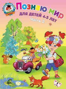 Обложка Познаю мир: для детей 4-5 лет. Ч. 2 Егупова В.А.