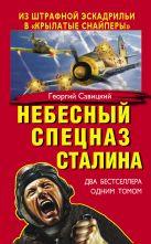 Небесный спецназ Сталина. Из штрафной эскадрильи в «крылатые снайперы»