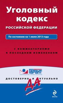 Уголовный кодекс Российской Федерации. По состоянию на 1 июля 2013 года. С комментариями к последним изменениям