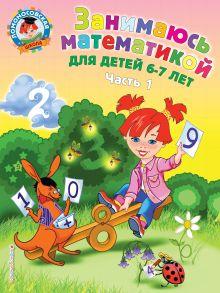 Занимаюсь математикой: для детей 6-7 лет. Ч. 1.