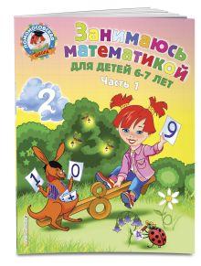 Сорокина Т.В. - Занимаюсь математикой: для детей 6-7 лет. Ч. 1. обложка книги
