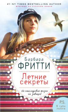 Фритти Б. - Летние секреты обложка книги