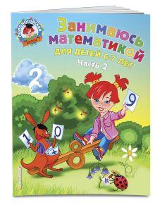 Сорокина Т.В. - Занимаюсь математикой: для детей 6-7 лет. Ч. 2 обложка книги