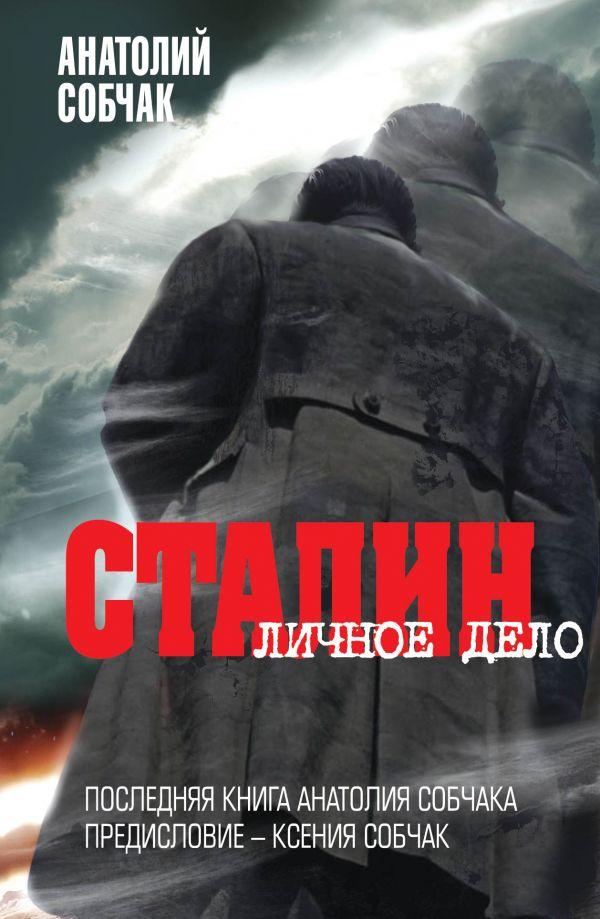 Собчак сталин личное дело скачать fb2