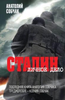 Собчак А. - Сталин. Личное дело обложка книги