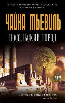Посольский город обложка книги