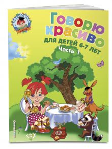 Володина Н.В. - Говорю красиво: для детей 6-7 лет. Ч. 1 обложка книги