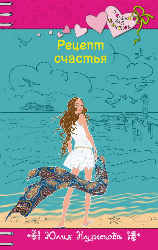 Юлия кузнецова рецепт любви